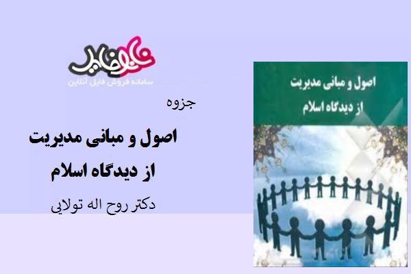 جزوه اصول و مبانی مدیریت از دیدگاه اسلام دکتر روح اله تولایی