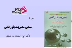 جزوه مبانی مدیریت بازرگانی دکتر زین العابدین رحمانی