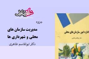 جزوه مدیریت سازمان های محلی و شهرداری ها دکتر ابوالقاسم طاهری
