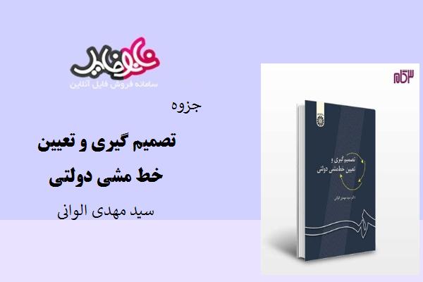 جزوه تصمیم گیری و تعیین خط مشی دولتی سید مهدی الوانی