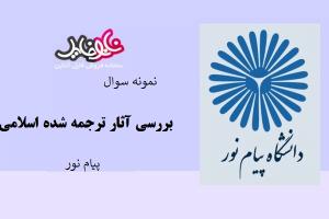 نمونه سوال بررسی آثار ترجمه شده اسلامی۱ دانشگاه پیام نور