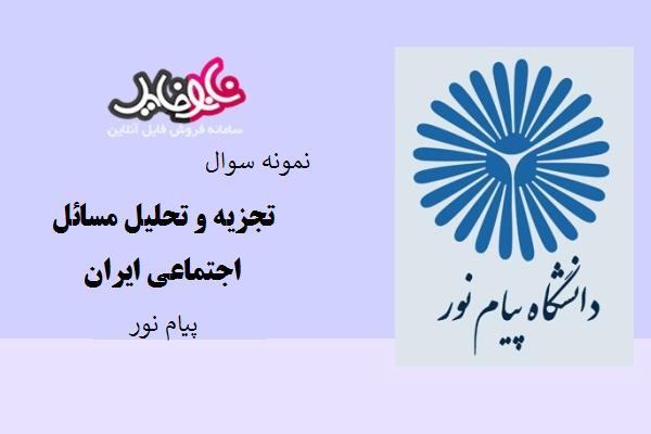 نمونه سوال تجزیه و تحلیل مسائل اجتماع ایران دانشگاه پیام نور