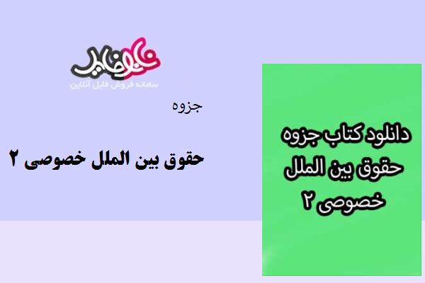 جزوه حقوق بین الملل خصوصی۲ دانشگاه پیام نور