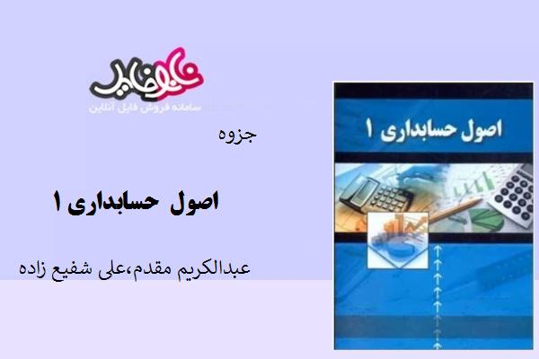 جزوه اصول حسابداری۱ عبدالکریم مقدم و علی شفیع زاده
