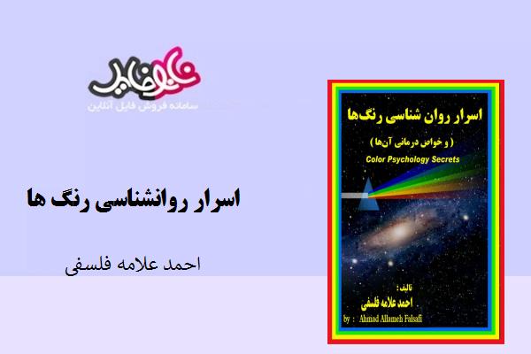 مقاله اسرار روان شناسی رنگ ها نوشته احمد علامه فلسفی