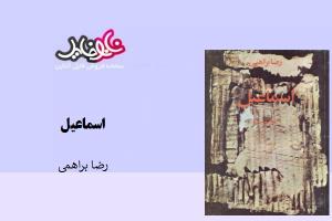 کتاب اسماعیل نوشته رضا براهنی
