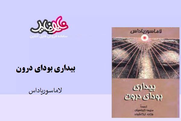 کتاب بیداری بودای درون نوشته لاما سوریا داس