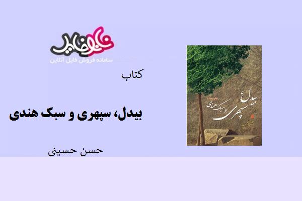 کتاب بیدل، سپهری و سبک هندی حسن حسینی