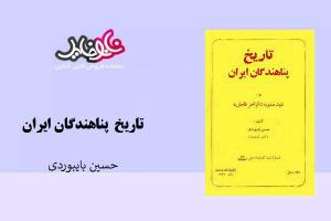 """<span itemprop=""""name"""">کتاب تاریخ پناهندگان ایران نوشته حسین بایبوردی</span>"""