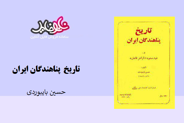 کتاب تاریخ پناهندگان ایران نوشته حسین بایبوردی