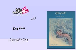 """<span itemprop=""""name"""">کتاب حمام روح جبران خلیل جبران</span>"""