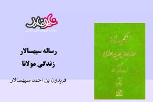 کتاب رساله سپهسالار، زندگی مولانا نوشته فریدون بن احمد سپهسالار