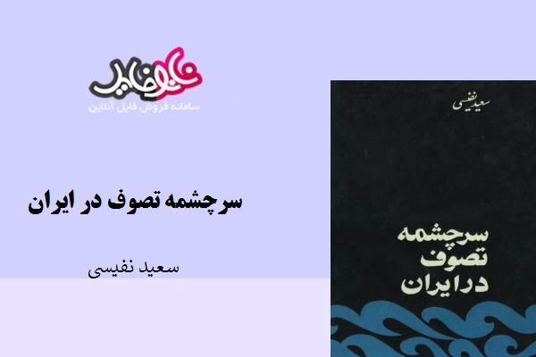 کتاب سرچشمه تصوف در ایران نوشته سعید نفیسی