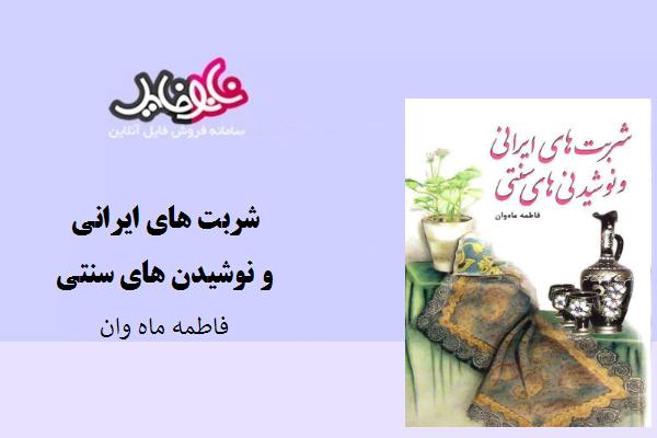 کتاب شربت ایرانی و نوشیدنیهای سنتی نوشته فاطمه ماه وان