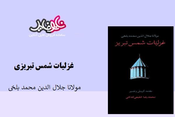 کتاب غزلیات شمس تبریزی مولانا جلال الدین محمد بلخی