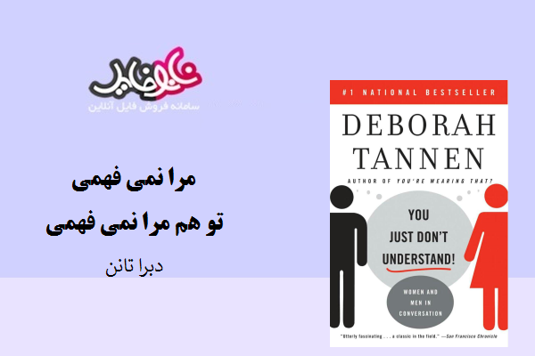 کتاب مرا نمی فهمی تو هم مرا نمیفهمی نوشته دیرا تانن