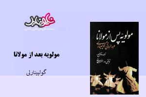 "<span itemprop=""name"">کتاب مولویه بعد از مولانا نوشته گولپینارلی</span>"