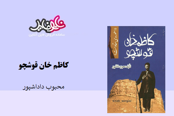 کتاب کاظم خان قوشچو اثر محبوب داداشپور