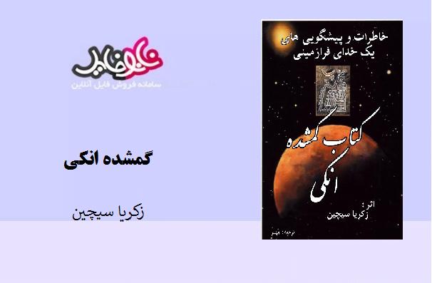 کتاب گمشده انکی نوشته زکریا سیچین