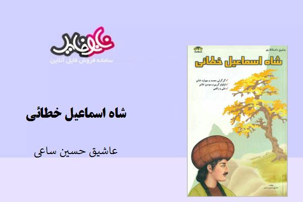 کتاب شاه اسماعیل خطایی نوشته عاشیق حسین ساعی