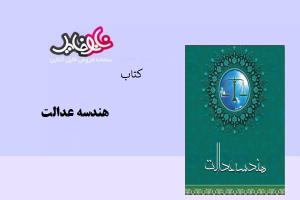 کتاب هندسه عدالت منصور هاشمی