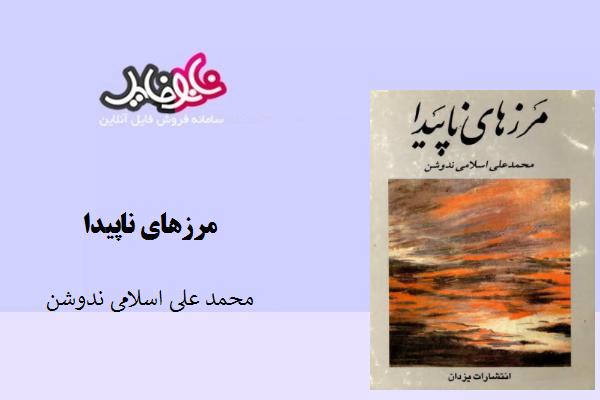 کتاب مرزهای ناپیدا نوشته محمد علی اسلامی نودوشن