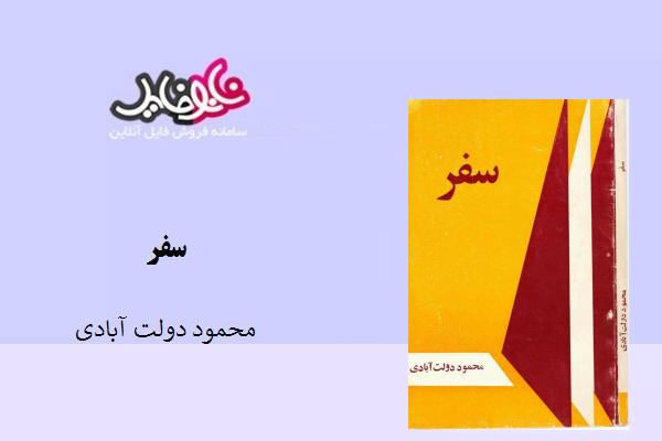 کتاب رمان سفر محمود دولت آبادی