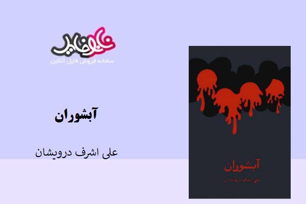 کتاب آبشوران اثر علی اشرف درویشیان