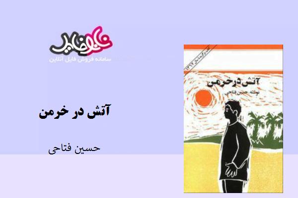 کتاب رمان آتش در خرمن نوشته حسین فتاحی