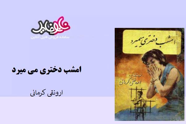 کتاب امشب دختری می میرد ارونقی کرمانی