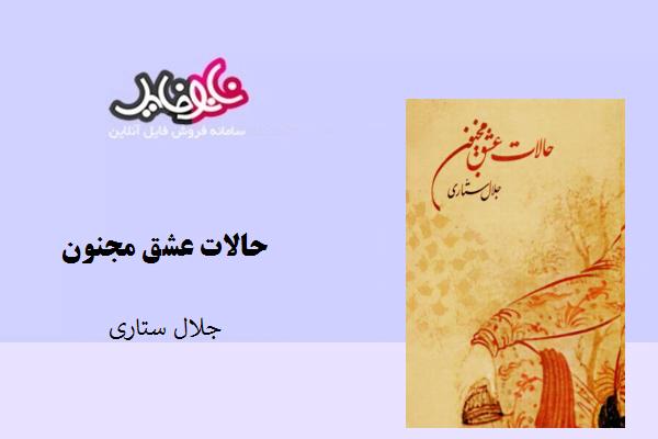 کتاب حالات عشق مجنون نوشته جلال ستاری