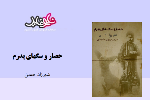 کتاب رمان حصار و سگهای پدرم نوشته شیرزاد حسن