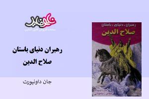 """<span itemprop=""""name"""">کتاب رهبران دنیای باستان صلاح الدین نوشته جان داونپورت</span>"""