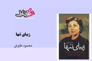 کتاب زیبای تنها نوشته محمود طلوعی