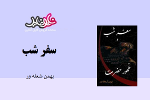"<span itemprop=""name"">کتاب سفر شب از بهمن شعله ور</span>"