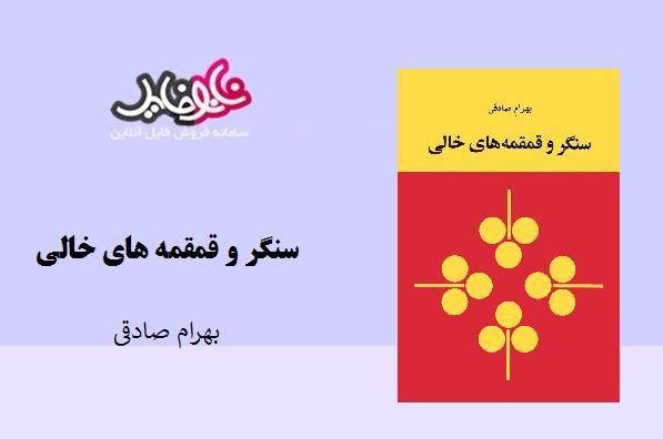 کتاب سنگر و قمقمه های خالی نوشته بهرام صادق