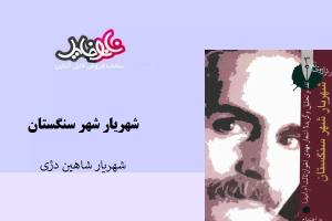 کتاب شهریار شهر سنگستان نوشته شهریار شاهین دژی