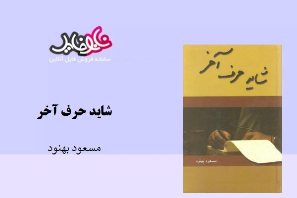 کتاب شاید حرف آخر از مسعود بهنود