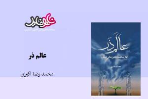 """<span itemprop=""""name"""">کتاب عالم ذر نوشته محمدرضا اکبری</span>"""