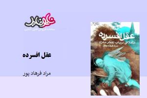 کتاب عقل افسرده نوشته مراد فرهاد پور