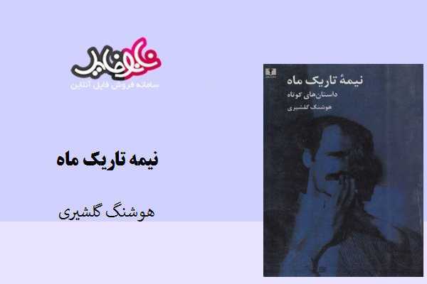 کتاب نیمه تاریک ماه از هوشنگ گلشیری