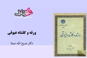 کتاب ورقه و گلشاه عیوقی دکتر ذبیح الله صفا