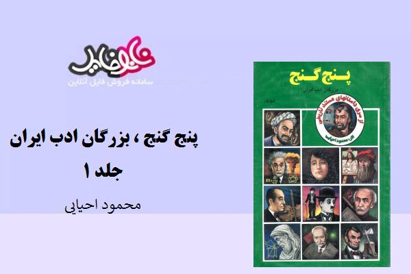 کتاب پنج گنج ، بزرگان ادب ایران جلد ۱ نوشته محمود احیایی