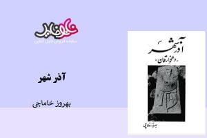 کتاب آذرشهر (دهخوارقان) از بهروز خاماچی