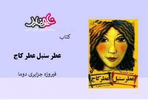 کتاب عطر سنبل عطر کاج نوشته فیروزه جزایری دوما