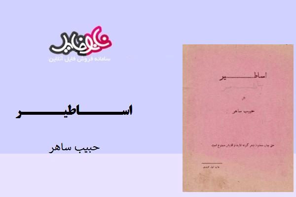 کتاب اساطیر اثر حبیب ساهر