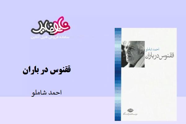 کتاب ققنوس در باران اثر احمد شاملو
