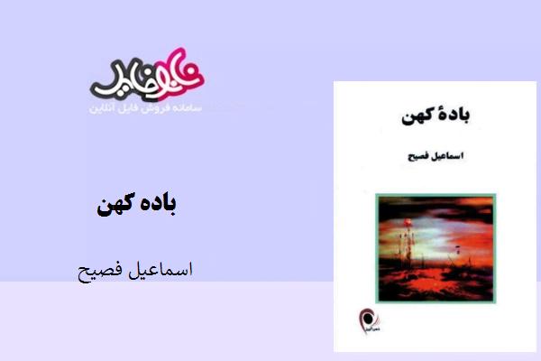 کتاب باده کهن نوشته اسماعیل فصیح