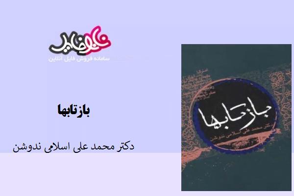 کتاب بازتاب ها نوشته دکتر محمد علی اسلامی ندوشن