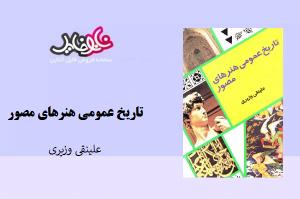 کتاب تاریخ عمومی هنرهای مصور نوشته علینقی وزیری